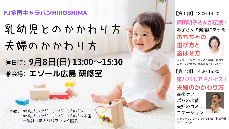 9月8日(日)広島いきます。FJ全国キャラバンHIROSHIMAをパパフレンド協会×棒田さんコラボで開催!