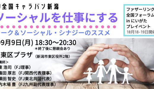 FJ全国キャラバン新潟を9月9日に開催!ファザーリング全国フォーラムinにいがたプレイベントです!