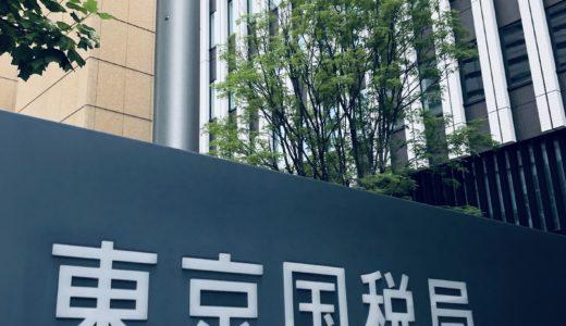 東京国税局で250名超の税務署長・副署長にイクボス講演