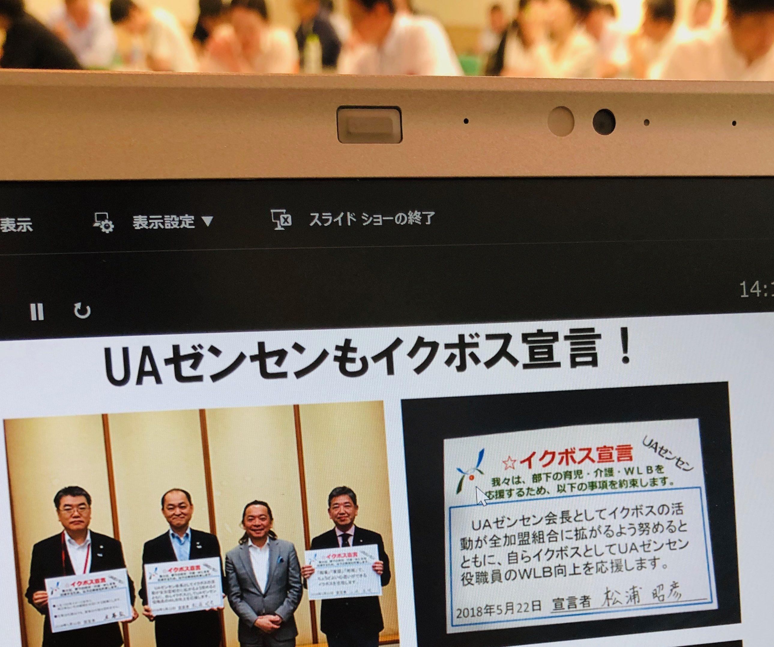 UAゼンセン「イクボスセミナー」in金沢