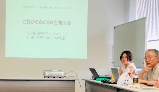 立教CSR研究会・中村先生自主ゼミに参加
