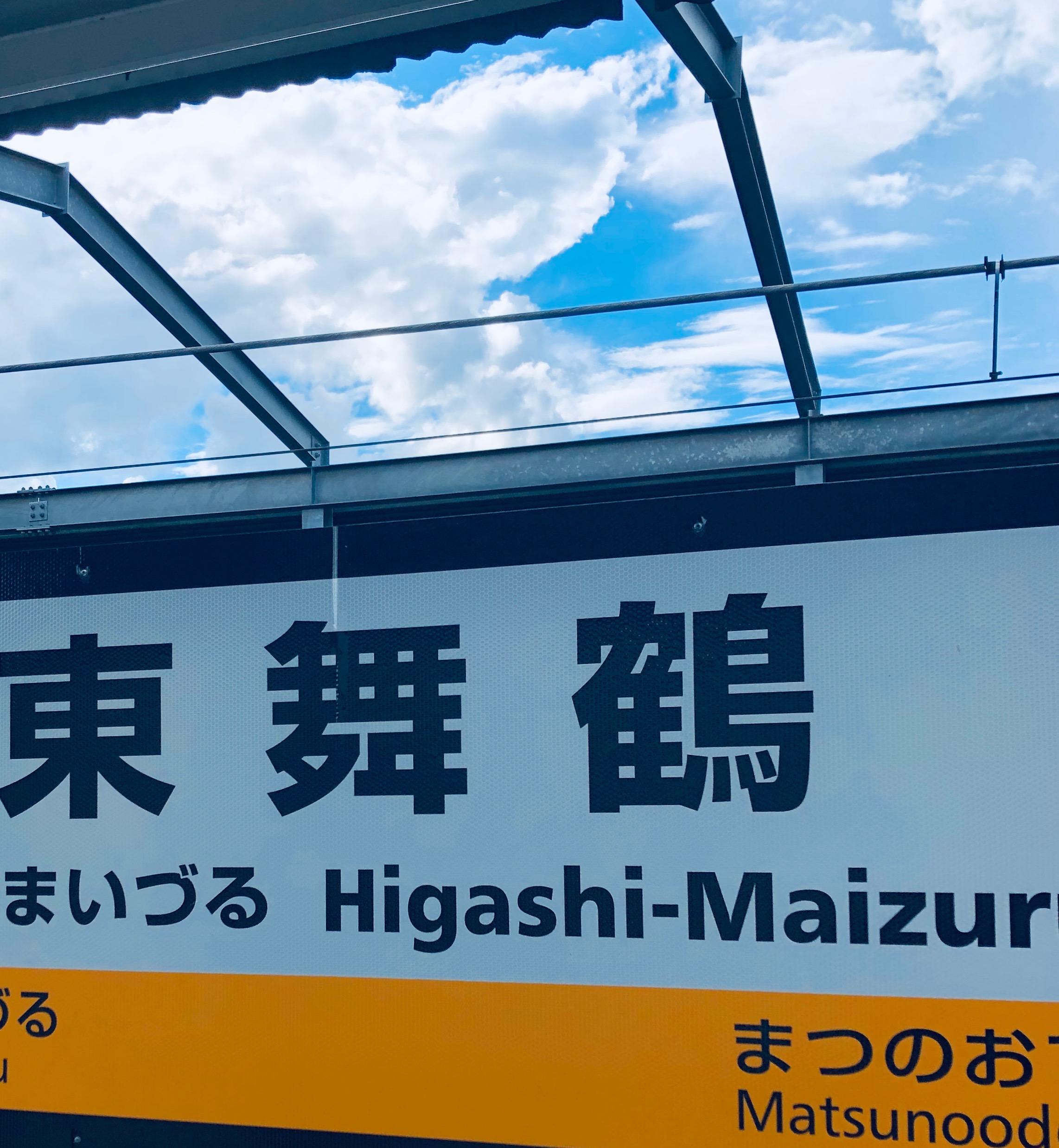 あづま東舞鶴いま出づる