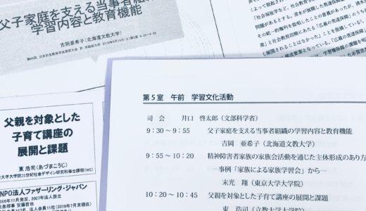 日本社会教育学会@早稲田大学で発表しました