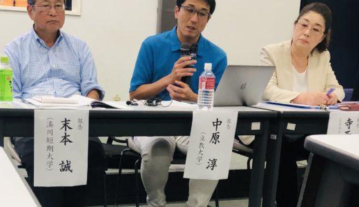 日本社会教育学会・研究大会で中原先生のプレゼンが圧巻でした。