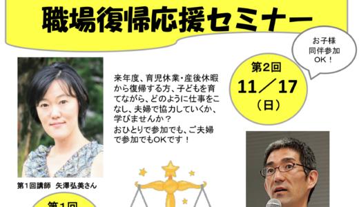11月17日武蔵野市で「育休ママ・パパのための職場復帰応援セミナー」をします。