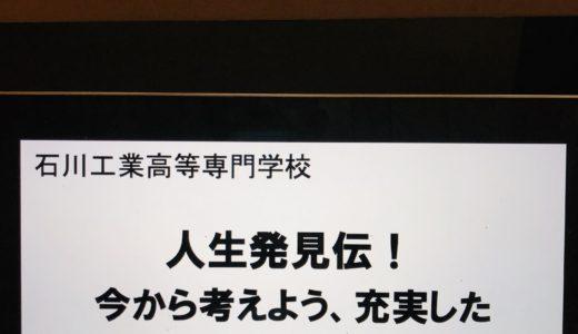 石川高専でゲスト講義しました。