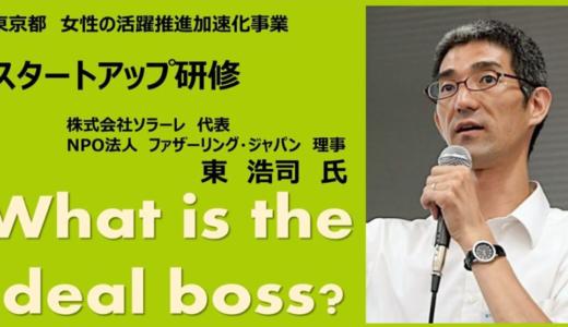 東京都女性の活躍推進加速化事業で講演しました@立川