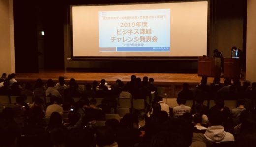 鶴見公会堂で学生の発表大会を見学。