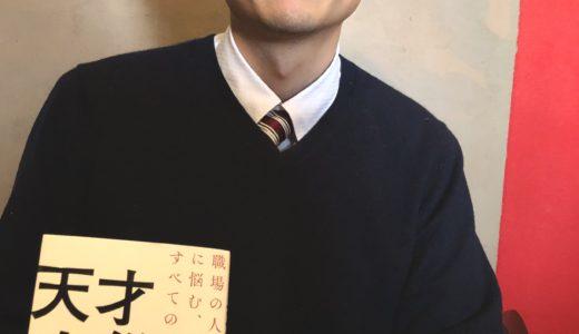 市役所の同僚だった平元さんに『天才を殺した凡人』をプレゼント