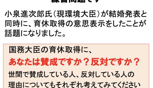 小泉進次郎環境大臣の育休取得がニュースに。