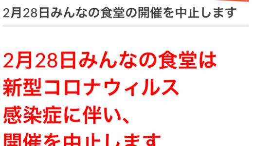 2月28日みんなの食堂の開催を中止します。