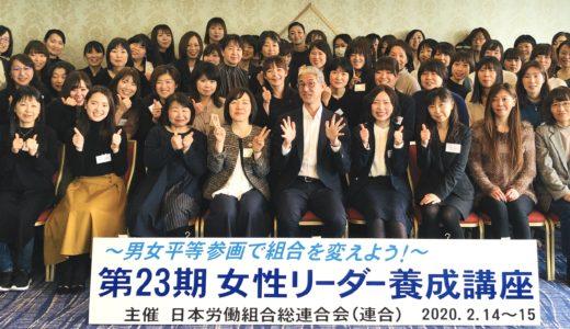 連合・第23期女性リーダー養成講座・大阪会場。寸劇ワークショップできっちり仕上げました。