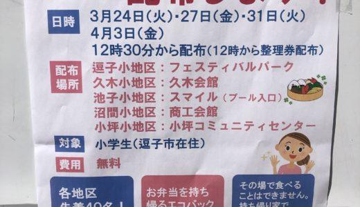 逗子の5地区でお弁当大作戦!小学生に無料でお弁当を配布しました。