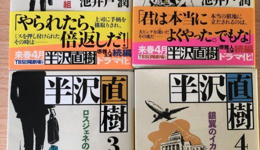 半沢直樹は小説×ドラマで、倍楽しみだ!