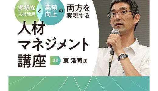 東京都「中小企業採用力向上支援事業」でイクボス講演。10月29日より配信開始。