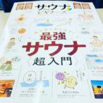 サウナのムック新刊『サウナ for ビギナーズ2021 最強サウナ超入門』