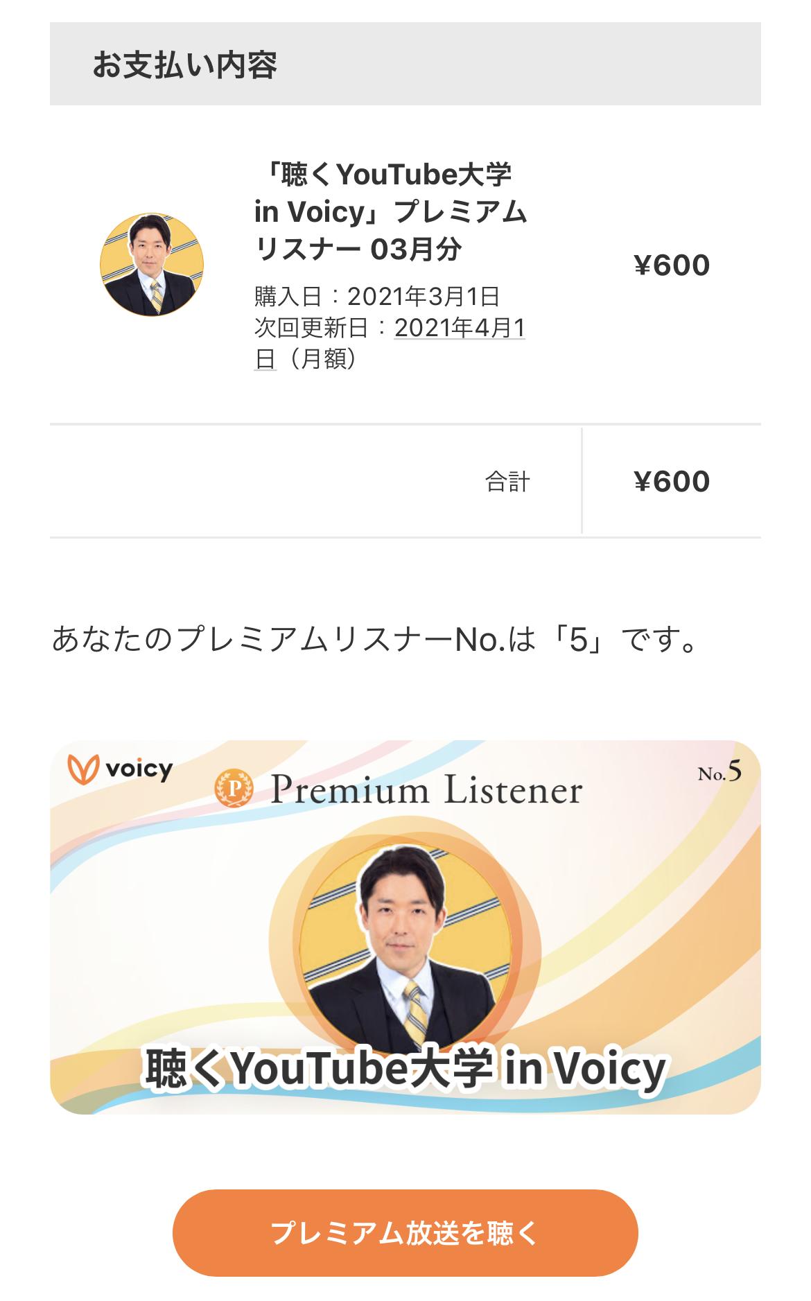 聴くYouTube大学 in Voicy を購入