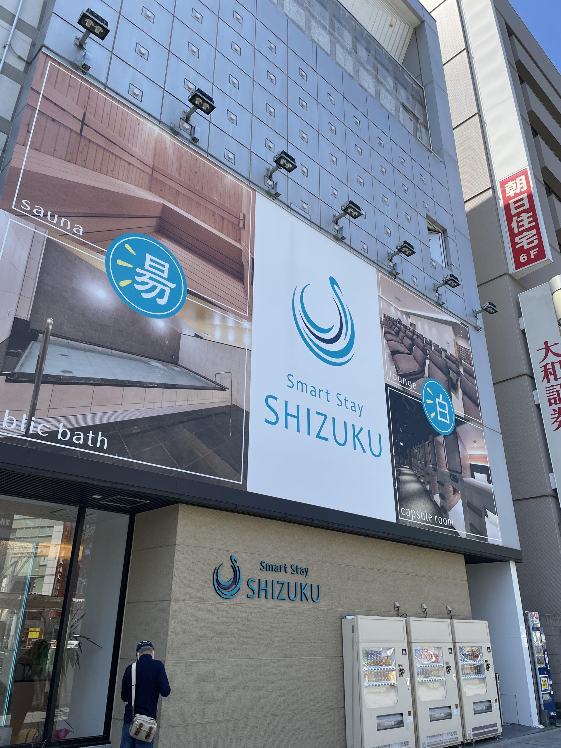上野でサウナ。新しいもの好きなので「SHIZUKU」へ