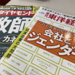 久しぶりに雑誌を買いました。