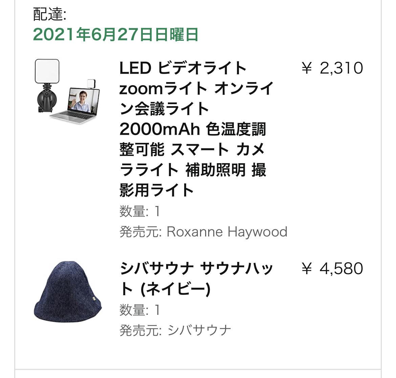 amazonプライムデーのお買い物