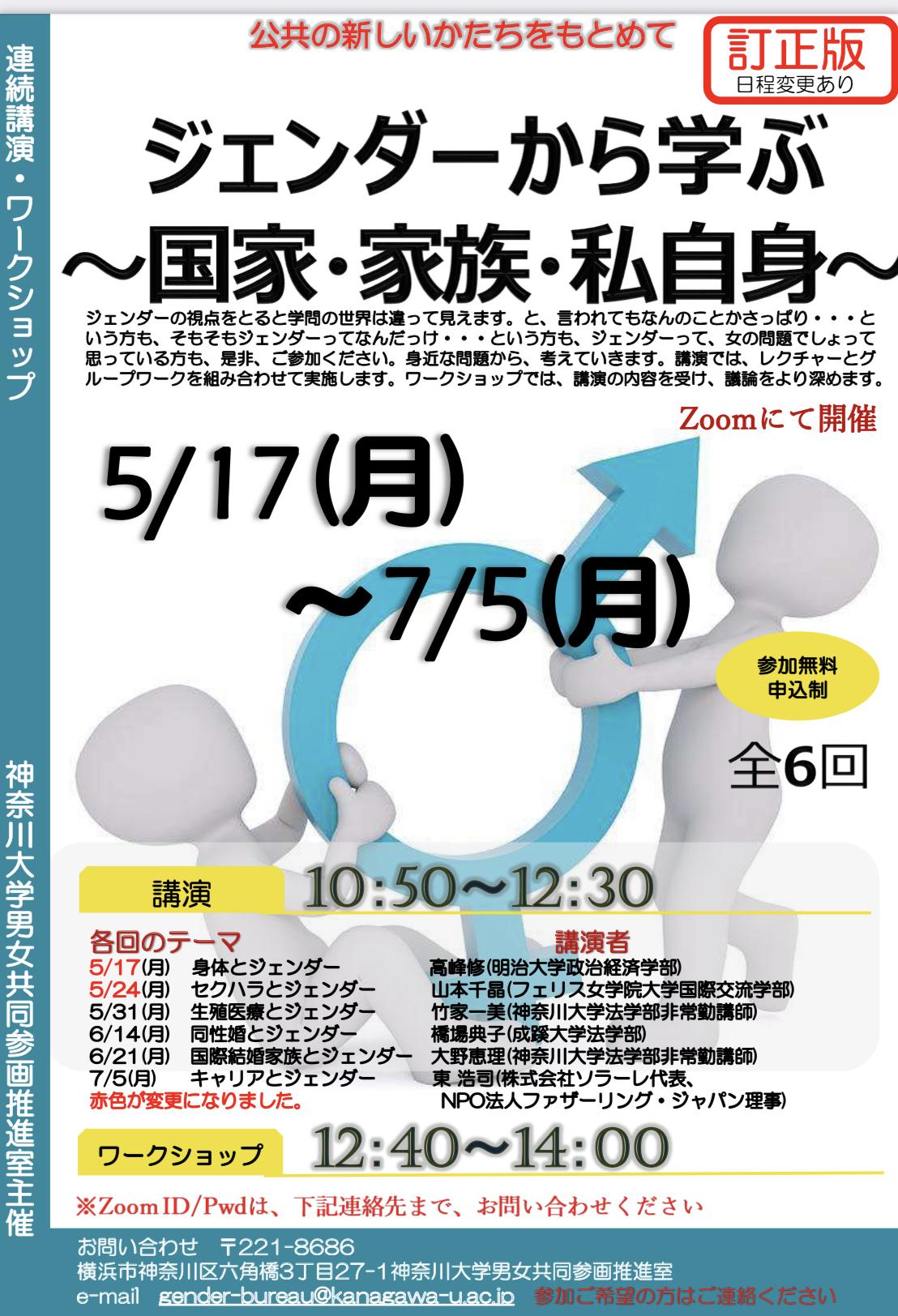 神奈川大学で今年もゲスト講義