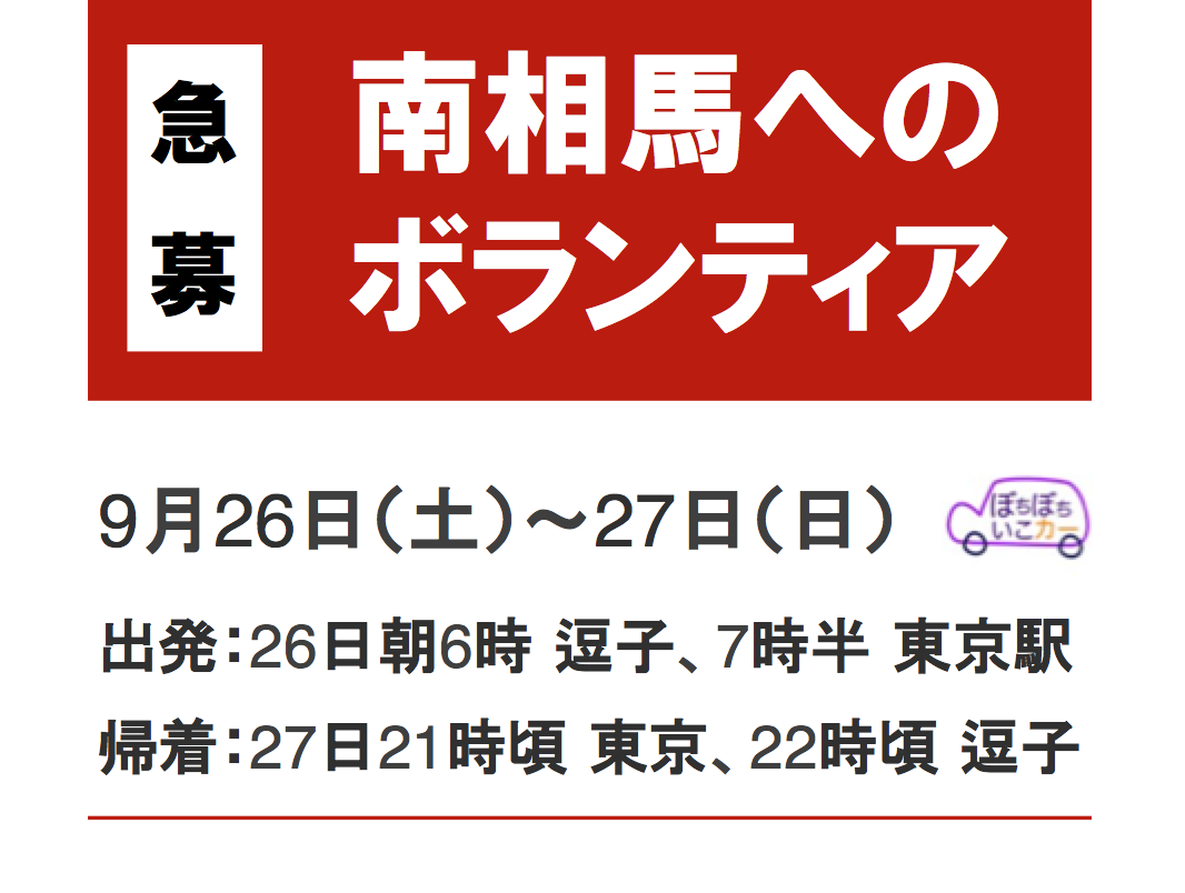 【急募】逗子発で9/26-27に南相馬へボランティア「ぼちぼちいこカー」