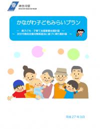 神奈川県子ども・子育て会議に出席〜県庁で堅調なスタート