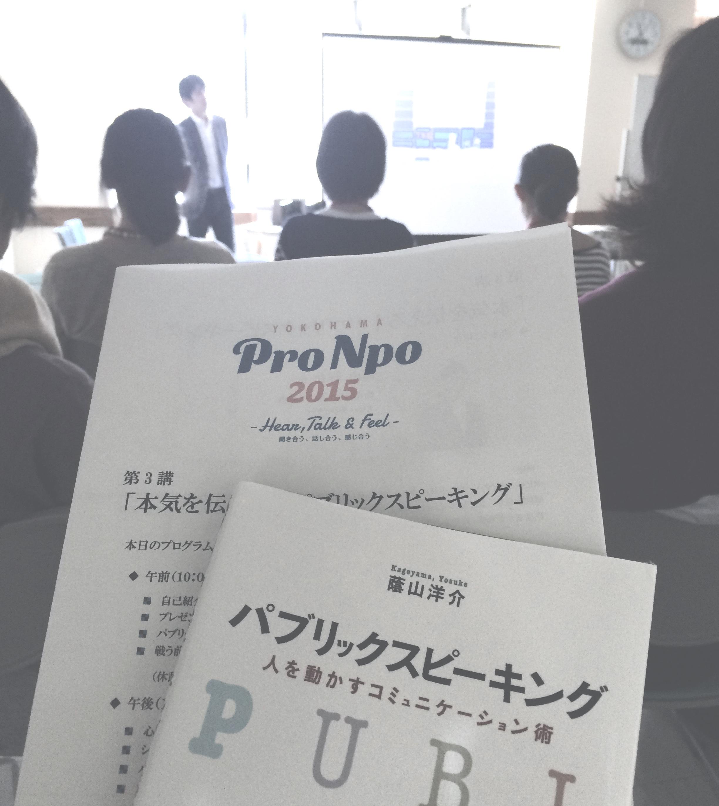 蔭山洋介先生の「パブリックスピーキング講座」で愛と感動のスピーチが完成したのだ