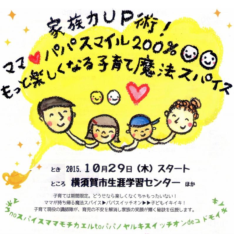 横須賀ママ❤️パパスマイル200%の初回講座終了