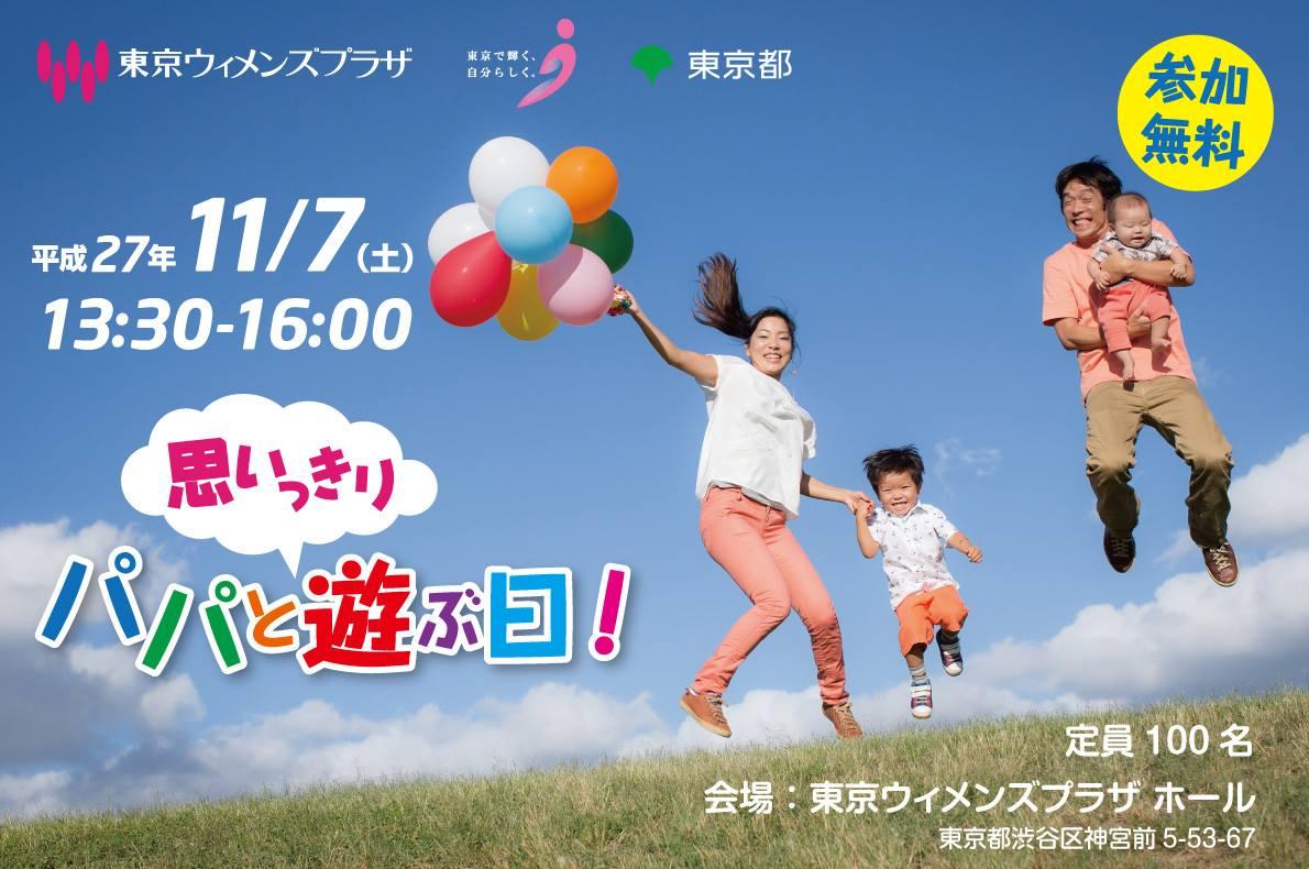 11月7日(土)東京ウィメンズプラザフォーラム「パパと思いっきり遊ぶ日!」