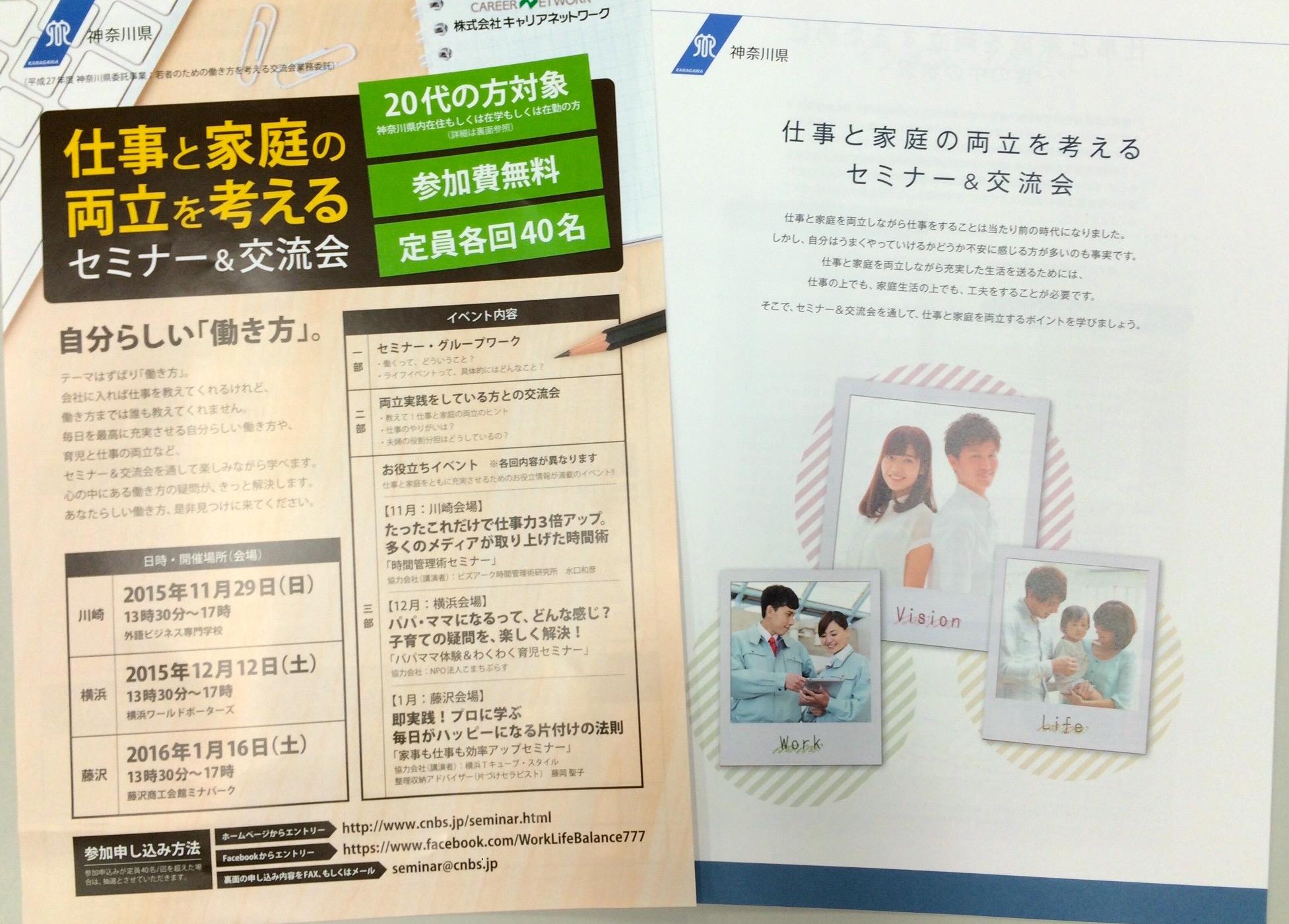 20代の中心で結婚と子育てを考える〜神奈川県「仕事と家庭の両立」セミナーツアー初日川崎