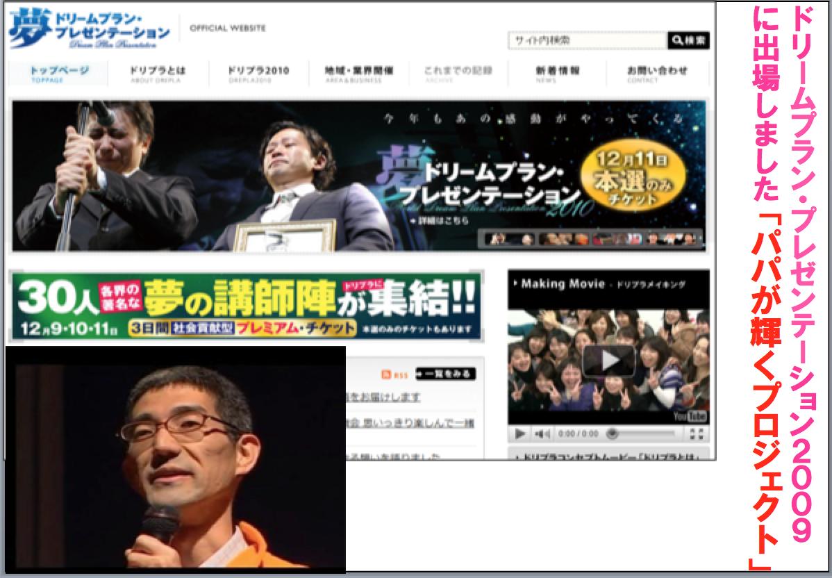 今年もドリプラがやってきた!〜おそらく200回目のドリプラプレゼンを石川県の大学で