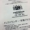 横須賀で安藤哲也さんのイクボス講演会