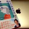 FJ★緊急フォーラム「どうなる議員の育休」を1月18日に開催!