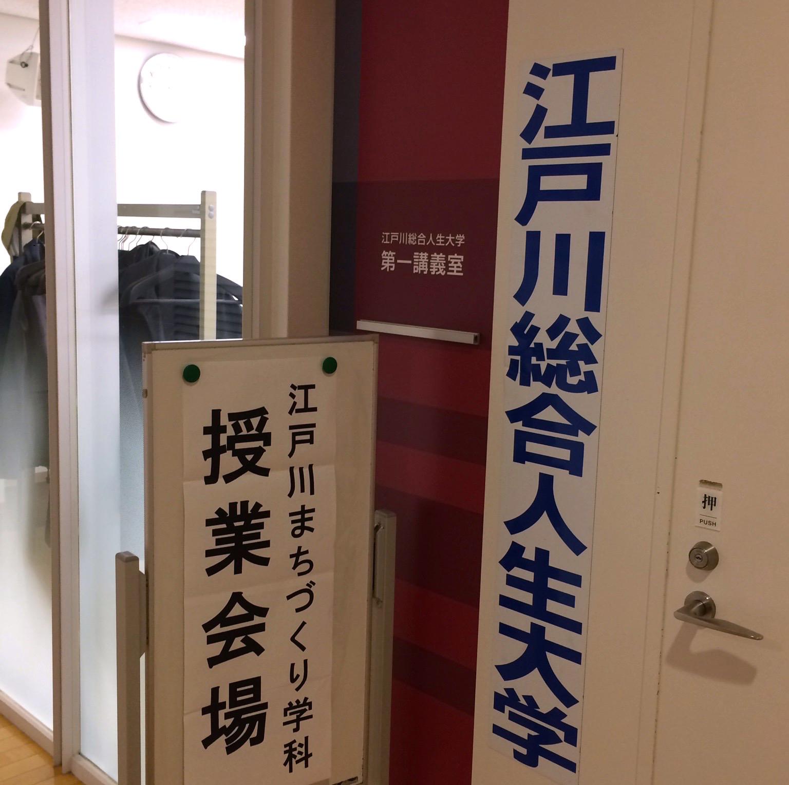 江戸川総合人生大学まちづくり学科で講師出番