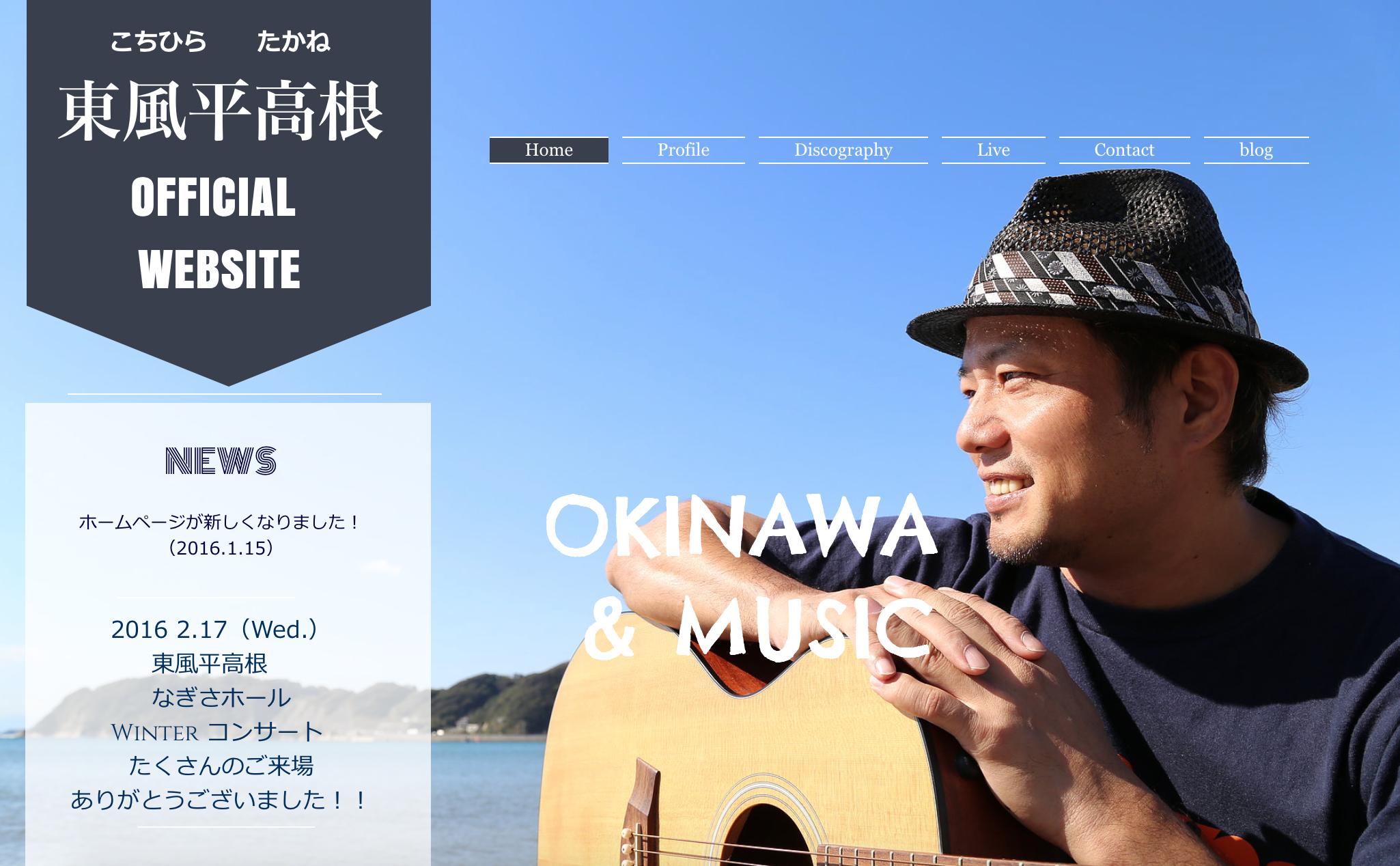 東風平高根さんコンサート〜沖縄の愛と逗子への愛着がおっきなわで