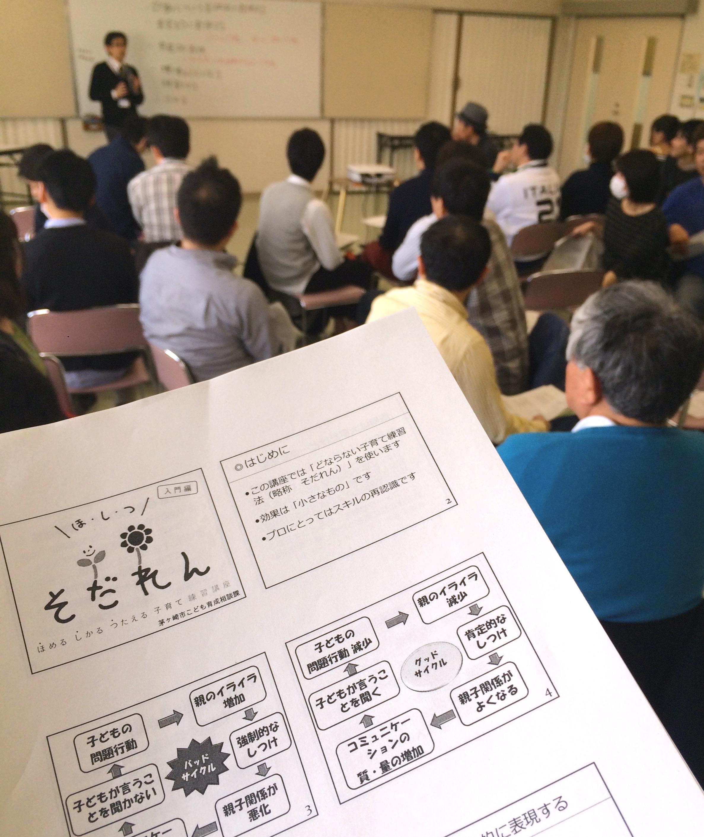 茅ヶ崎でラストのパパ講座〜イクメンの二極化に対応すべし