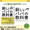 祝!『新しいパパの教科書』8刷!!東京都パパ塾も終了!