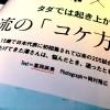 だったらやると決めて動く。就活生の悩みと『プレジデントWOMAN』asamiさん記事