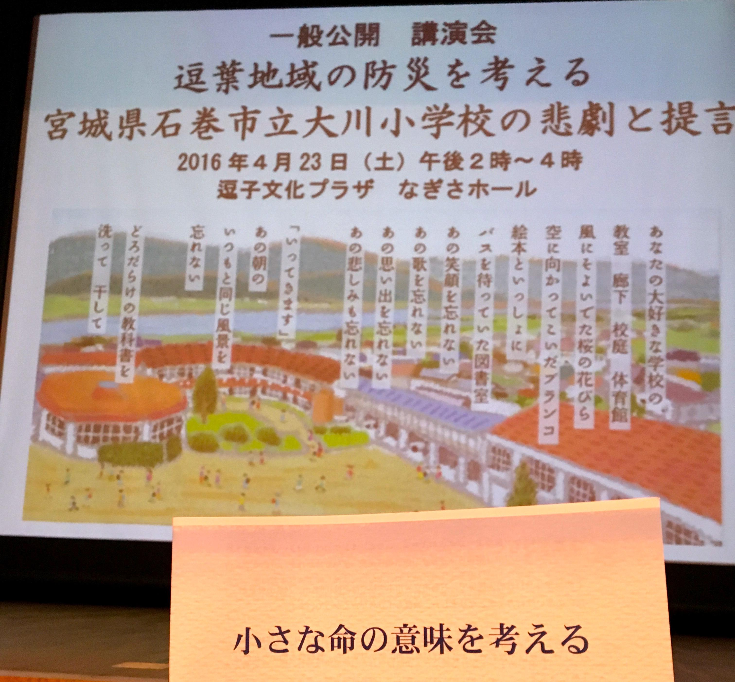 石巻市立大川小学校を「悲劇」で終わらせないように〜佐藤敏郎先生の講演会