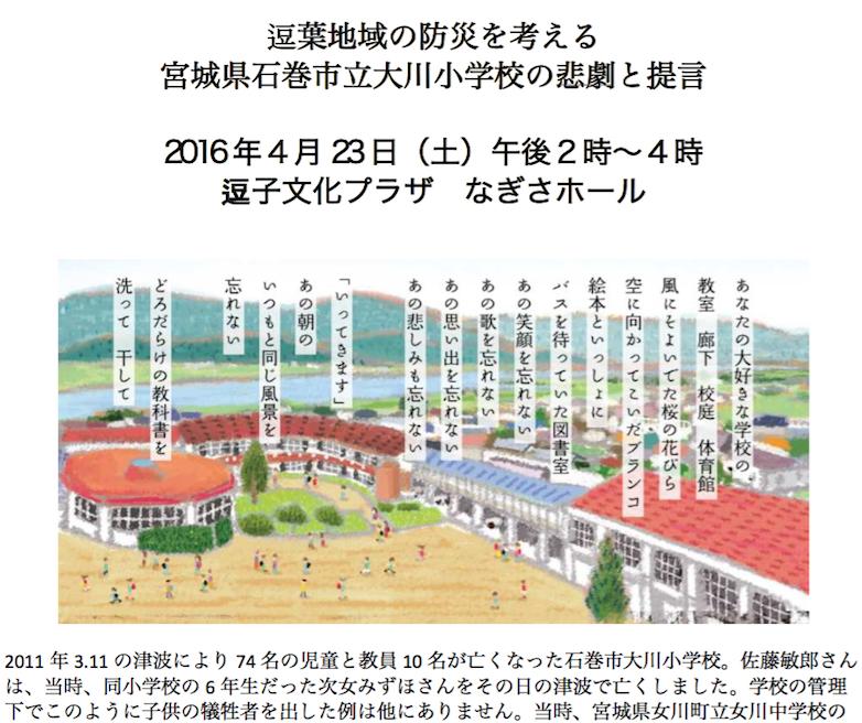 4/23(土)午後2-4時、佐藤敏郎先生から石巻市立大川小学校のお話を聴く講演会