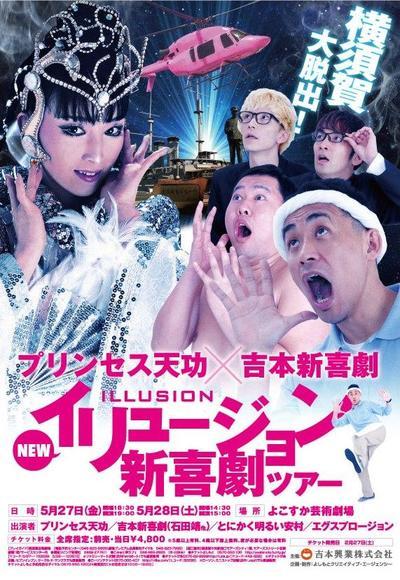横須賀で吉本新喜劇&プリンセス天功イリュージョン