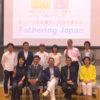 ファザーリング・ジャパン10周年フォーラム