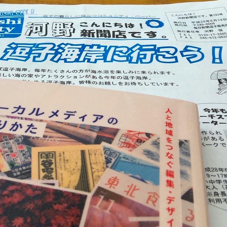 海の家のランチ&読書タイムは逗子で働く人の特権なのです〜河野新聞店ミニコミ紙で取材記事