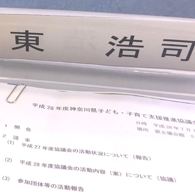 神奈川県子ども・子育て支援推進協議会総会に出席して父子手帳について進言