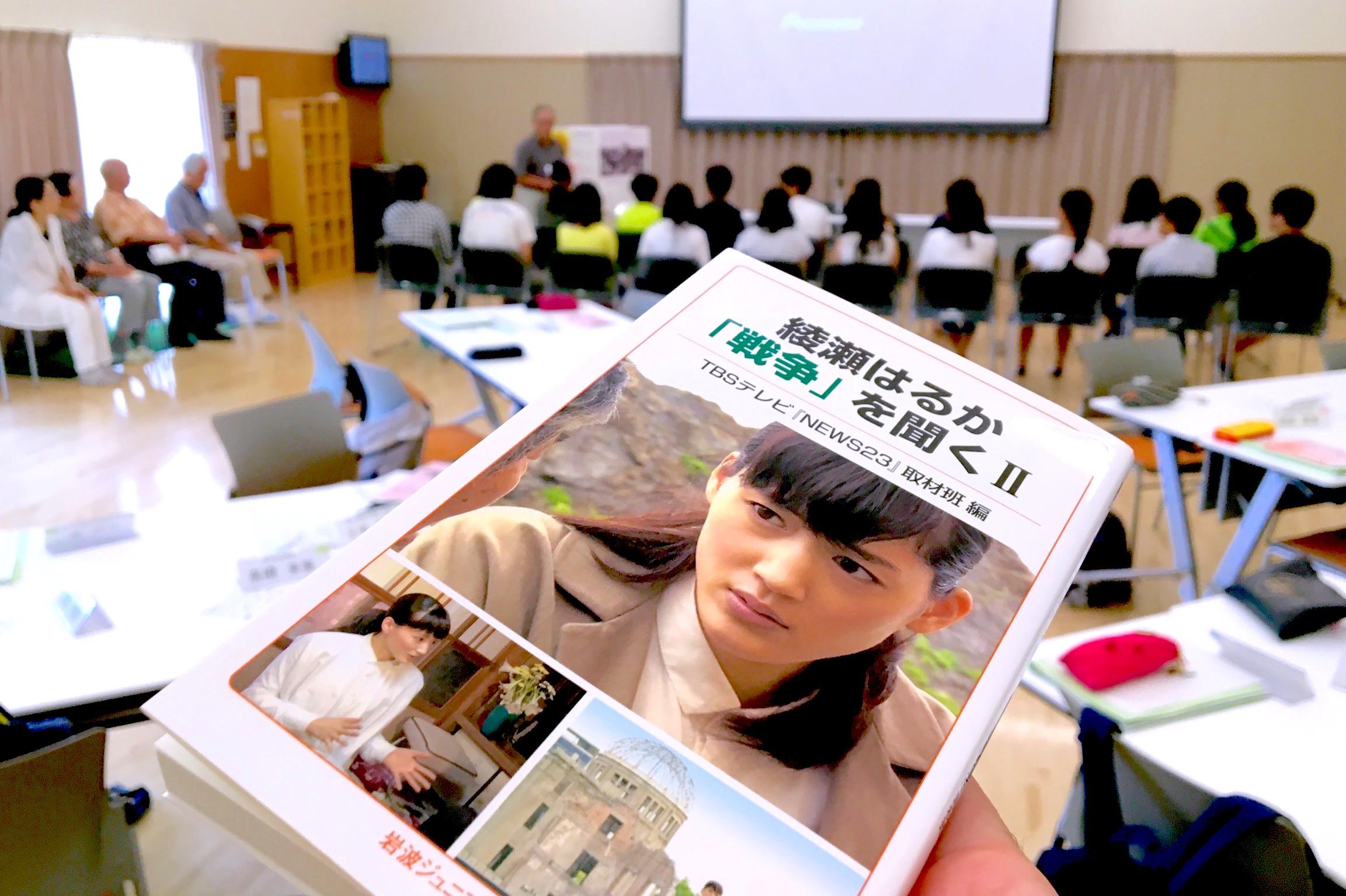 ピースメッセンジャー学習会を見学〜来週、逗子の中学二年生が広島を2泊3日で訪問します