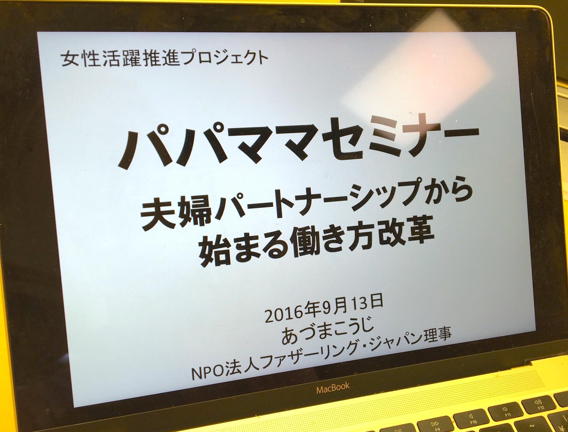 FJフォーラム「このままでいいのか?日本の夫&妻!Living Deadな夫婦関係を考えよう!」8月29日夜