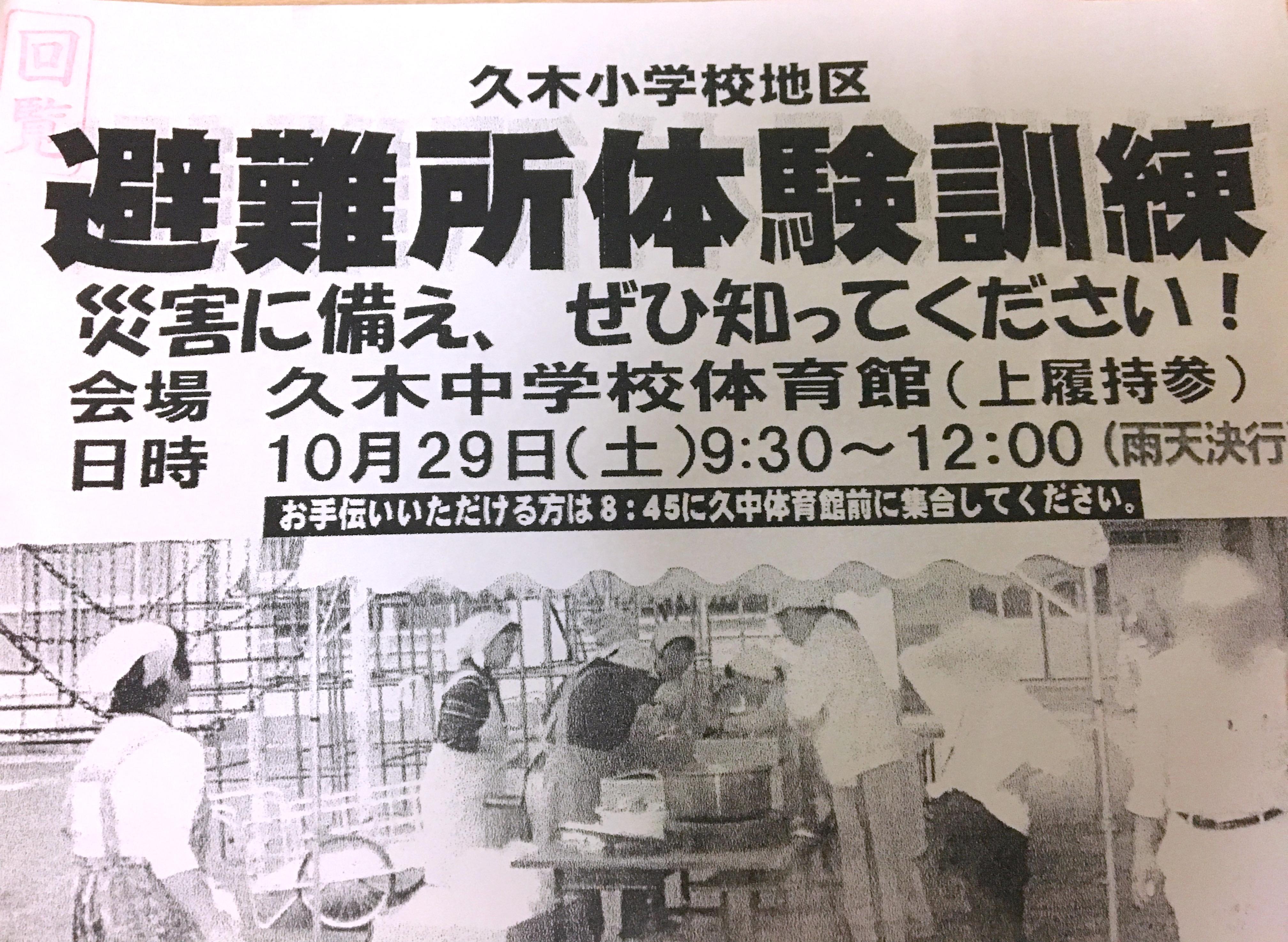 久木小学校区避難所体験訓練に参加しました