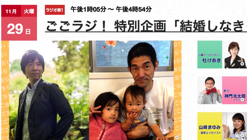 NHKラジオ「ごごラジ」に生出演しました〜お題は「結婚しなきゃ、ダメですか?」
