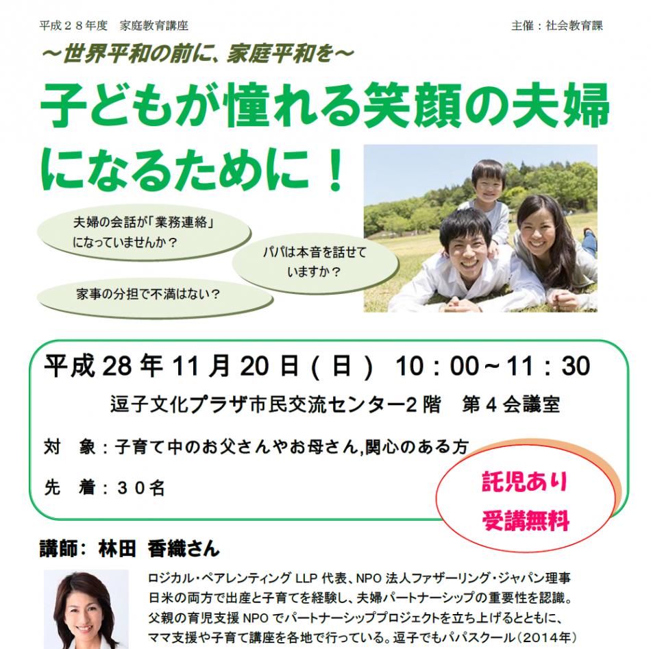 林田香織さんの夫婦パートナーシップ講座「子どもに憧れる夫婦になるために!」を11月20日午前に逗子で開催!